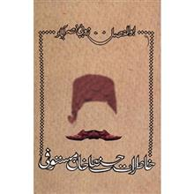 کتاب خاطرات حسنعلي خان مستوفي اثر ابوالفضل زرويي نصرآباد