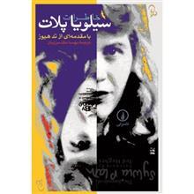 کتاب خاطرات سيلويا پلات اثر سيلويا پلات