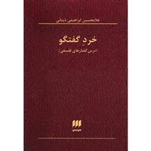 کتاب خرد گفتگو اثر غلامحسين ابراهيمي ديناني