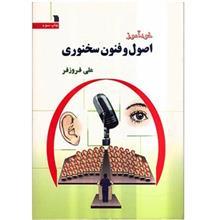 کتاب خودآموز اصول و فنون سخنوري اثر علي فروزفر