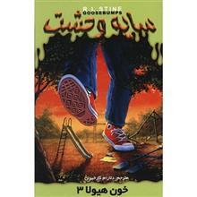 کتاب خون هيولا 3 اثر آر. ال. استاين