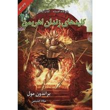 Fablehaven: Keyss To The Demon Prison