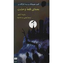 کتاب معماي قلعه ي وحشت اثر رابرت آرتور