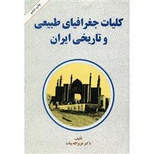 کتاب کليات جغرافياي طبيعي و تاريخي ايران اثر عزيزالله بيات