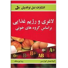 کتاب لاغري و رژيم غذايي بر اساس گروه خوني