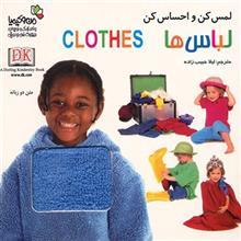 کتاب لباس ها - لمس کن و احساس کن