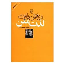 کتاب لذت متن اثر رولان بارت