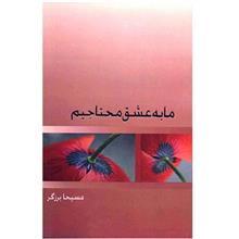 کتاب ما به عشق محتاجيم