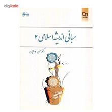 کتاب مباني انديشه اسلامي 2
