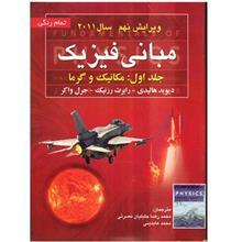 کتاب مبانی فیزیک، مکانیک و گرما اثر دیوید هالیدی - جلد اول