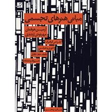 کتاب مباني هنرهاي تجسمي اثر آرمين هوفمان