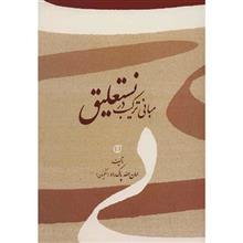 کتاب مباني ترکيب در نستعليق اثر امان الله پاک راد