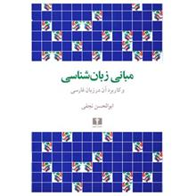 کتاب مباني زبان شناسي و کاربرد آن در زبان فارسي اثر ابوالحسن نجفي