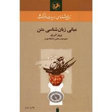 کتاب مباني زبان شناسي متن اثر پرويز البرزي