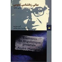 کتاب مباني زبانشناسي عمومي اثر آندره مارتينه