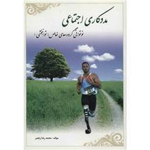 کتاب مددکاري اجتماعي اثر محمدرضا رنجبر