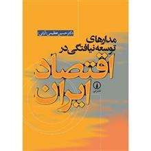 کتاب مدارهاي توسعه نيافتگي در اقتصاد ايران اثر حسين عظيمي