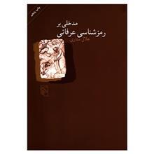 کتاب مدخلي بر رمزشناسي عرفاني اثر جلال ستاري