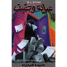 کتاب مدرسه شبح زده اثر آر. ال. استاين