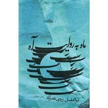 کتاب ماه به روايت آه اثر ابوالفضل زرويي نصرآباد