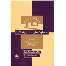 کتاب مهارت هاي عملي زندگي اثر فيليپ مک گرا