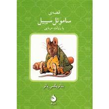 کتاب قصه ي ساموئل سيبيل يا رولت مربايي اثر بئاتريکس پاتر