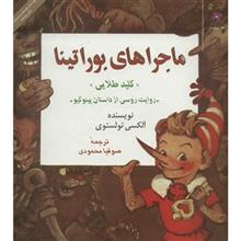 کتاب ماجراهاي بوراتينا - کليد طلايي - اثر آلکسي تولستوي