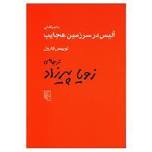 کتاب ماجراهاي آليس در سرزمين عجايب اثر لوييس کارول