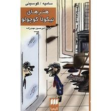 کتاب ماجراهاي نيکولا کوچولو اثر سامپه گوسيني - 14 جلدي