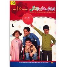 کتاب مجموعهي ارزش هاي زندگي اثر ناصر يوسفي - 10 جلدي