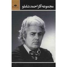 کتاب مجموعه آثار احمد شاملو - سه جلدی