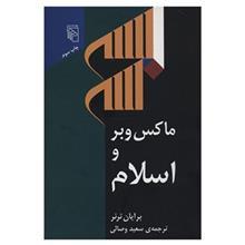 کتاب ماکس وبر و اسلام اثر برايان ترنر