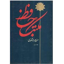 کتاب مکتب حافظ اثر منوچهر مرتضوي - دو جلدي