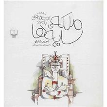 کتاب ملکه ي سايه ها اثر احمد شاملو