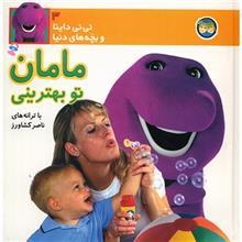 کتاب مامان تو بهتريني اثر ناصر کشاورز