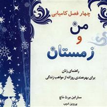 کتاب من و زمستان اثر سارا بن برث ناچ