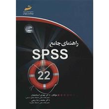 Manual of SPSS 22