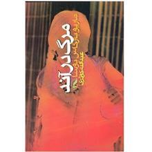 کتاب مرگ در آند اثر ماريو بارگاس يوسا