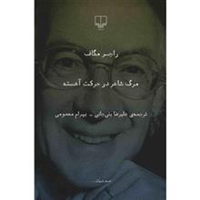 کتاب مرگ شاعر در حرکت آهسته اثر راجر مگاف