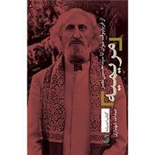 کتاب مريميه اثر عبدالله شهبازي