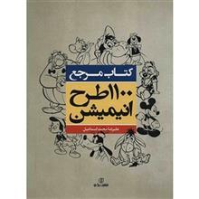 کتاب مرجع 1100 طرح انيميشن اثر عليرضا محمد اسماعيل