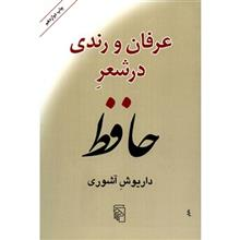 کتاب عرفان و رندي در شعر حافظ اثر داريوش آشوري