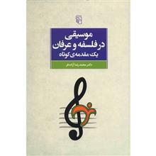 کتاب موسيقي در فلسفه و عرفان، يک مقدمه ي کوتاه اثر محمدرضا آزاده فر