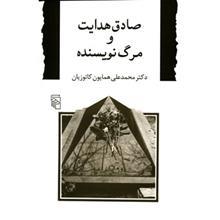 کتاب صادق هدايت و مرگ نويسنده اثر محمدعلي همايون کاتوزيان