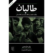 کتاب طالبان اثر پيتر مارسدن