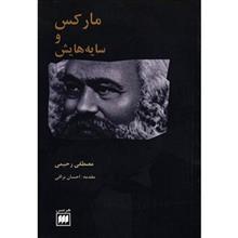 کتاب مارکس و سايه هايش اثر مصطفي رحيمي