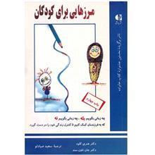 کتاب مرزهايي براي کودکان