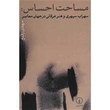 کتاب مساحت احساس - سهراب سپهري و هنر عرفاني در جهان معاصر اثر مهدي رفيع