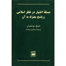 کتاب مسئله اختیار در تفکر اسلامی و پاسخ معتزله به آن