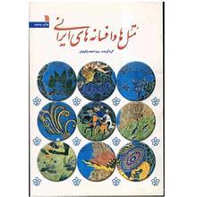 کتاب متل ها و افسانه هاي ايراني اثر سيد احمد وکيليان